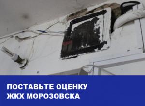 Аварии на водопроводах и холодные батареи стали самыми острыми проблемами ЖКХ в Морозовске: Итоги 2016 года