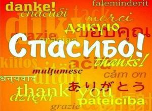 Редакция «Блокнота Морозовска» искренне благодарит своих читателей в Международный день «спасибо»