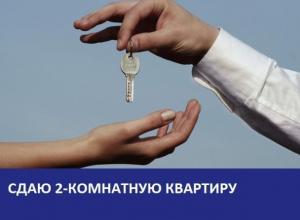 Сдается 2-комнатная благоустроенная квартира в Морозовске