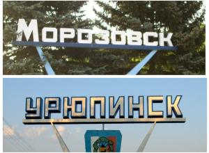 Морозовск «побратался» с Урюпинском