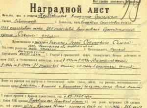 Герой без награды: Морозовчанин нашел наградной лист Владимира Коробейникова из хутора Самарин