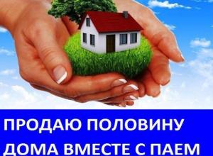 Продается 1/2 дома в хуторе Общем Морозовского района