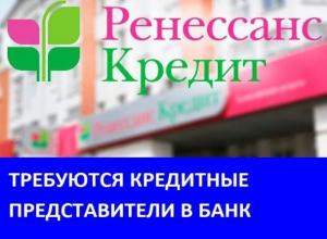 Требуются сотрудники в банк «Ренессанс кредит»