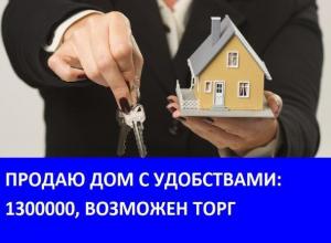 Продается дом на улице Макаренко