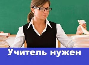 Школе требуется учитель русского языка и литературы