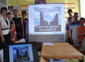 Познавательную программу «Самбекские высоты» провели для детей в Доме культуры хутора Вишневка