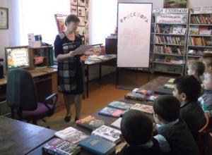 Познавательную библиографическую игру провели в библиотеке хутора Старо-Петровского