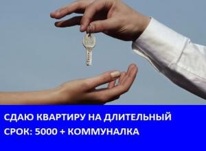 Сдается однокомнатная квартира на четвертом этаже пятиэтажного дома в Морозовске