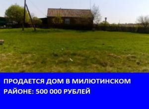 Большой дом на участке 20 соток продается в Милютинском районе