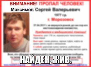 Пропавший в Морозовске 40-летний мужчина найден живым