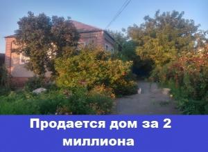 Продается газифицированный дом рядом с центром в Морозовске