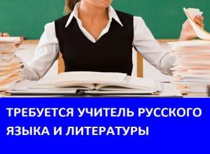 Требуется учитель русского языка и литературы в школу хутора Грузинов