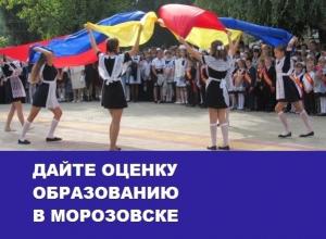 Вторую смену в школах Морозовска ликвидировать пока не смогли: итоги 2017 года