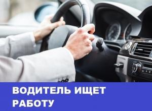 Морозовчанин ищет работу водителем категории B, C, D
