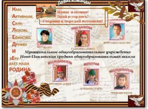 Члены команды поисковой группы «Наследие» из Ново-Павловской школы удостоилась Диплома II степени