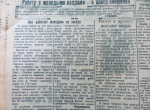 Календарь Морозовска: Октябрьские номера газеты времен войны содержали истории рано начавших трудиться юношей и девушек