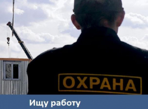 Морозовчанин ищет работу охранника или сторожа