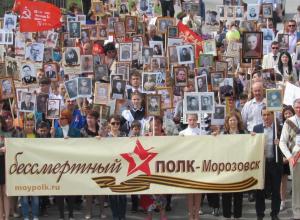 Свыше 1800 человек прошли с портретами советских солдат в Бессмертном полку Морозовска