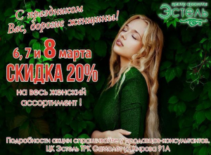 Три дня больших скидок для любимых женщин предоставил Центр Красоты «Эстель» в Морозовске