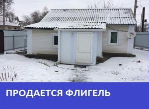 Продается флигель в Морозовске
