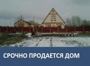 Срочно продается дом в хуторе Морозове