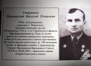 Морозовск помнит. Мерчанский Василий Петрович