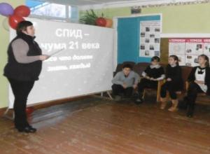 Познавательная программа «Мы против СПИДА!» прошла в Вольно-Донском СДК
