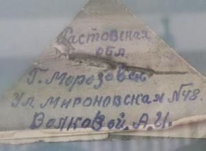 Пожелтевшие от времени добрые весточки с фронта до сих пор хранятся в Морозовском краеведческом музее