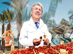 Павел Грудинин экономит на алиментах миллионы