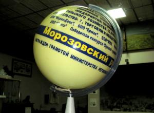 Глобус Морозовского района морозовчане смогут увидеть в краеведческом музее