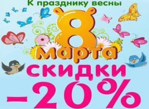 «Бегемотик» дарит скидку 20% всем