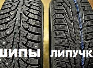 Вопрос-ответ: Какая зимняя резина для Морозовска лучше - шипованная или на липучках?