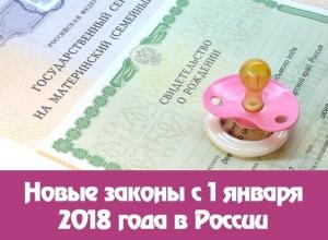 Жизнь морозовчан скоро изменится: новые законы вступили в силу с наступлением 2018 года