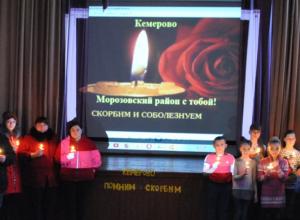 Поминальные свечи в память о погибших кемеровчанах зажгли в хуторе Вишневка
