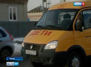 2 миллиона рублей пообещали областные власти на покупку школьного автобуса для Морозовского района