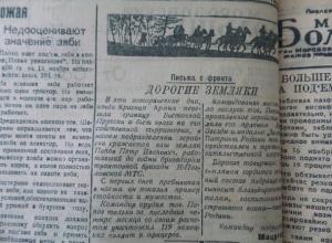 Календарь Морозовска: В ноябре 1944 года руководство города получило благодарственное письмо с фронта