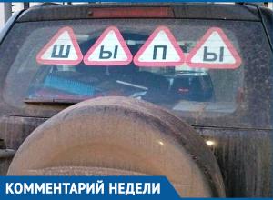 Знак «шипы» на автомобилях с 2017 года обязателен, - инспектор ГИБДД в Морозовске