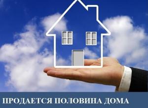 Половину дома продают в хуторе Общем Морозовского района