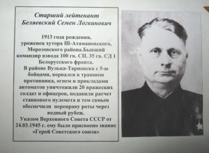 Семён Беляевский с 5-ю бойцами ворвался в траншею противника
