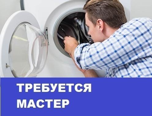 Требуется мастер по ремонту автоматических стиральных машин