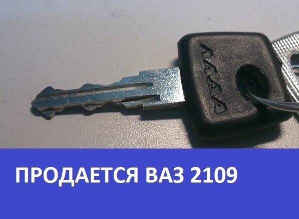 Продается ВАЗ 2109