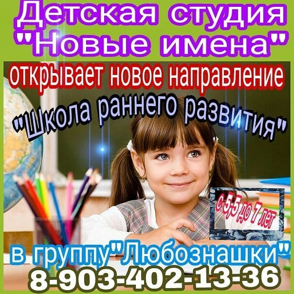 «Школа раннего развития» в Морозовске приглашает детей от 5,5 до 7 лет