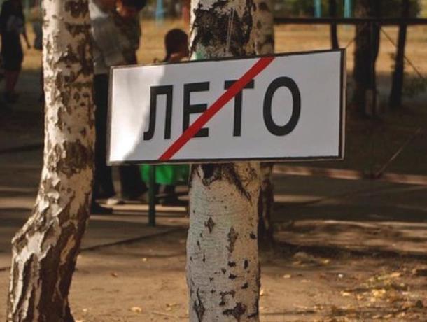 Осень пришла: 12 сентября в Морозовске будет пасмурно и довольно прохладно