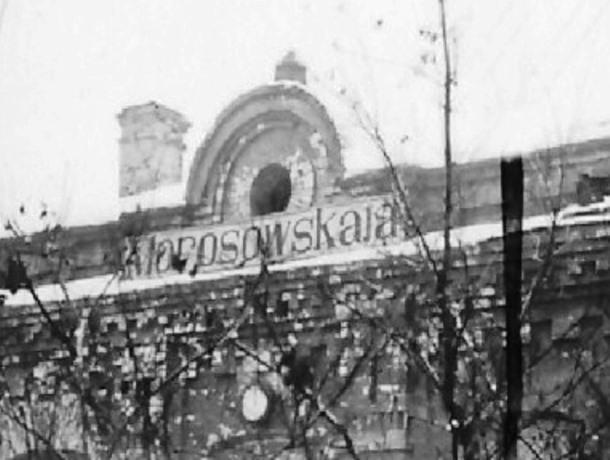 В штабе гестапо на улице Истомина в Морозовске зверски замучили известных земляков
