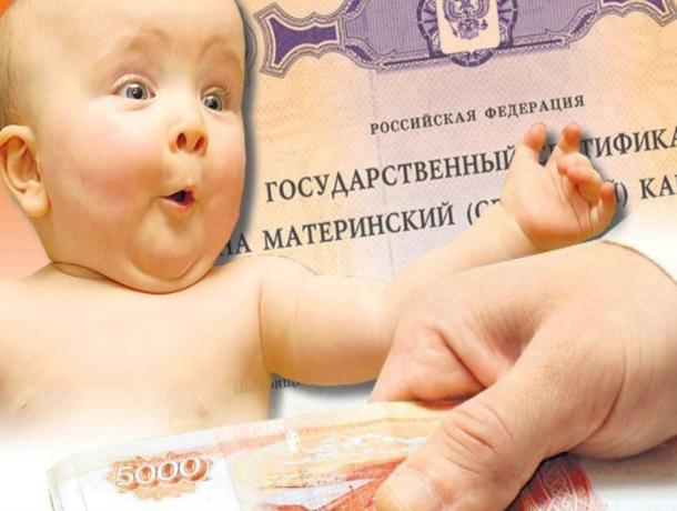Ежемесячные выплаты из материнского капитала могут получать семьи с низкими доходами