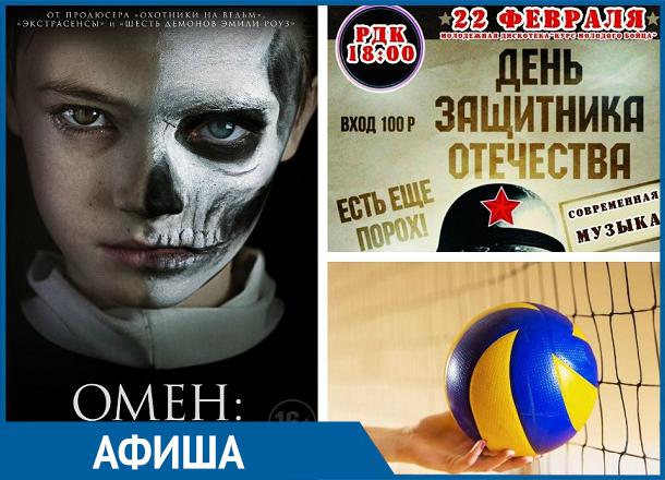 Ремейк на легендарный фильм ужасов о воцарении антихриста на Земле покажут и в кинотеатре Морозовска