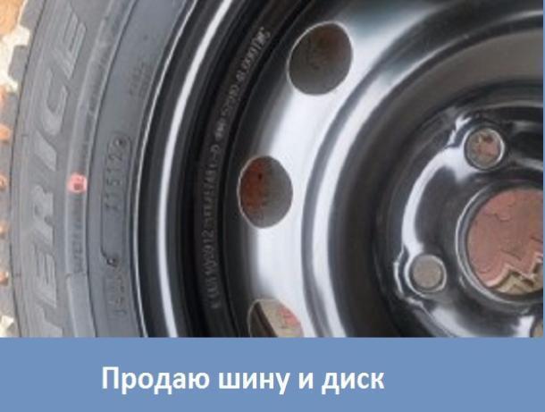 Морозовчанин продает шипованную шину и диск