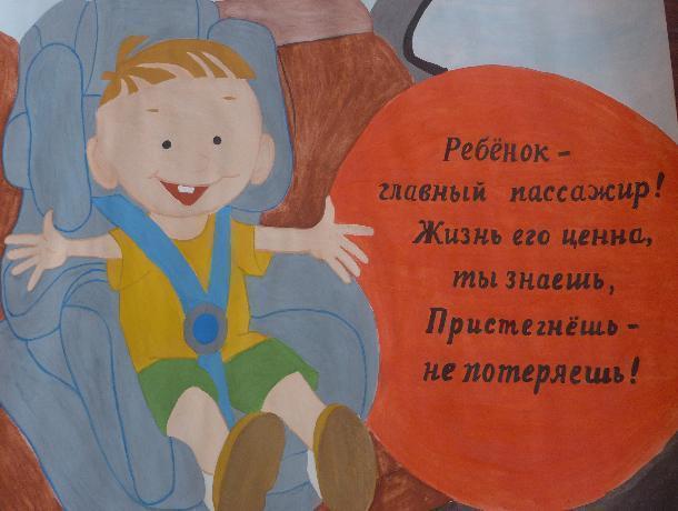 Конкурс плакатов «Дорога безопасности!» прошел в Доме детского творчества к 45-летию отрядов ЮИД