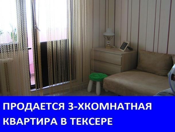 Продается трехкомнатная квартира в Морозовске