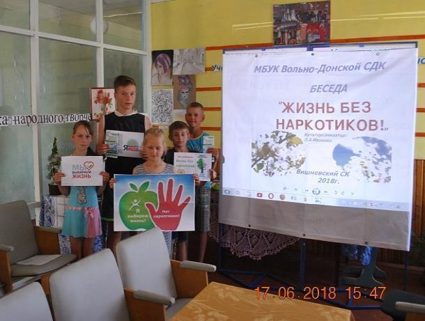 Беседу «Жизнь без наркотиков» провели для детей и подростков в Доме культуры хутора Вишневка